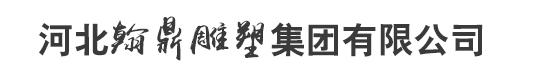 河北翰鼎雷电竞raybet集团有限公司