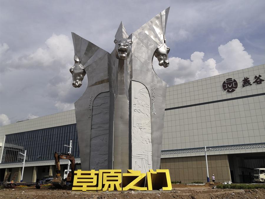 大型不锈钢雷电竞raybet《草原之门》