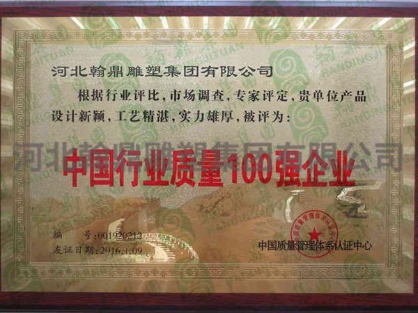 中国质量100强