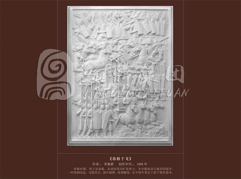 北京军事博物馆汉白玉浮雕