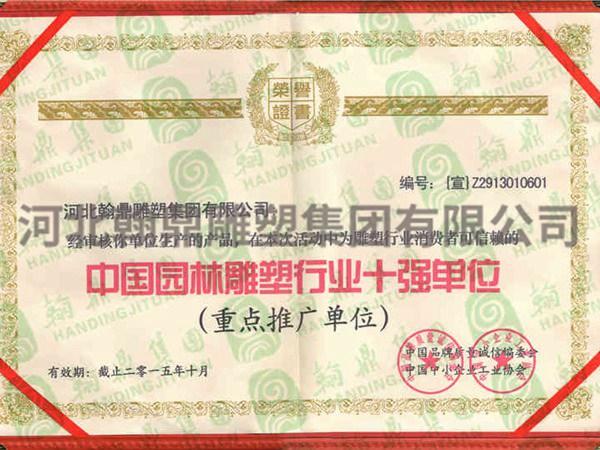 中国园林雷电竞raybet十强企业
